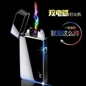 打火機 雙電弧超薄防風usb充電打火機個性男士 台北日光