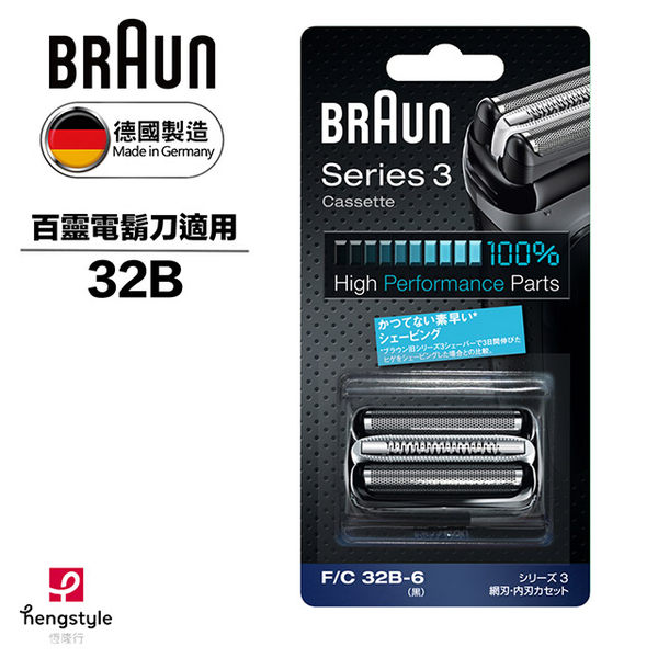 父親節限時折扣中 德國百靈BRAUN-新升級三鋒系列刀頭刀網匣 32B(黑)/32S(銀)