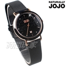 NATURALLY JOJO 現代美學設計 星光面盤 米蘭腕錶 不銹鋼 女錶 玫瑰金色x黑 JO96979-88R