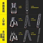 巴芬伸縮梯子人字梯鋁合金加厚折疊梯 家用多功能升降梯工程樓梯igo   酷男精品館