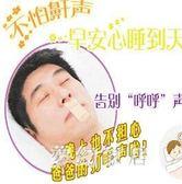 口呼吸矯正器防睡覺張嘴兒童閉嘴神器成人糾正  WD3127【夢幻家居】