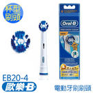Oral-B-電動牙刷刷頭(4入)EB2...