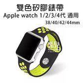 【妃凡】雙色矽膠錶帶 Apple watch 1/2/3/4代 通用 38/40mm 替換帶 錶帶 198