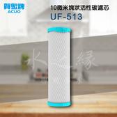 賀眾牌 UF-513 10微米塊狀活性碳濾芯【水之緣】