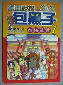 【書寶二手書T2/漫畫書_GER】鐵面神秘包黑子(1)_Unico