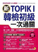 新TOPIK I韓檢初級一次過關