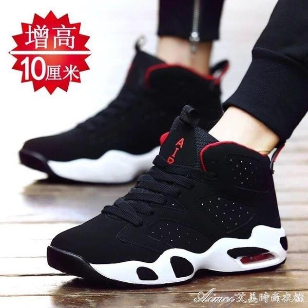 增高鞋氣墊內增高男鞋6cm8cm10cm隱形增高鞋男透氣韓版百搭休閒運動鞋 快速出貨
