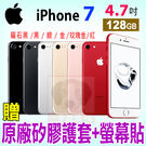Apple iPhone 7 128GB 4.7吋 贈原廠矽膠護套+螢幕貼 蘋果配備IP67 防水 智慧型手機 0利率 免運費