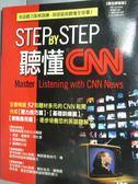 【書寶二手書T9/語言學習_WDV】Step by Step聽懂CNN_Live ABC_附光碟