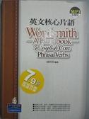 【書寶二手書T3/語言學習_GRJ】英文核心片語_原價480_陳明華