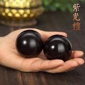 紫光檀木中老年健身手球