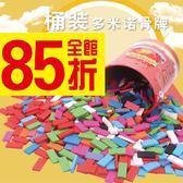多米諾骨牌兒童500塊1000片標準成人益智力男女孩積木制機關玩具第七公社