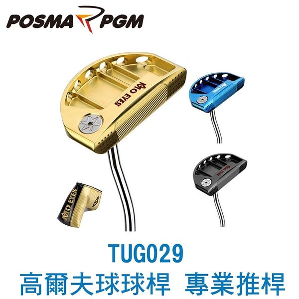 POSMA PGM 高爾夫球桿 比賽球桿 推桿 藍色 TUG029-BLU