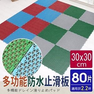 【AD德瑞森】PVC波浪造型30CM多功能防滑板/排水板(80片裝)藍色