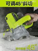 切割機云石機瓷磚手提切割機電動鋼木材多功能石材開槽機無齒鋸家用 野外之家