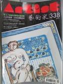 【書寶二手書T4/雜誌期刊_MLF】藝術家_338期_古意與新顏-台灣彩繪陶瓷展