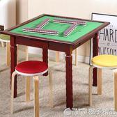 折疊式麻將桌家用簡易棋牌桌手動麻雀台餐桌兩用麻將桌伸縮桌架igo   橙子精品