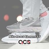 Nike Wmns React Element 55 灰 白 緩震回彈 女鞋 男鞋 運動鞋【ACS】 BQ2728-005