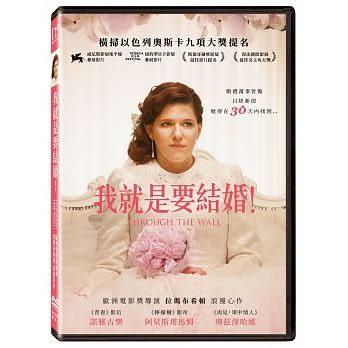 我就是要結婚 DVD  Through the Wall 免運 (購潮8)