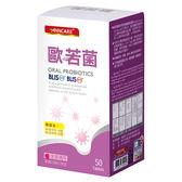台灣康醫 歐若菌(50粒/盒)x1