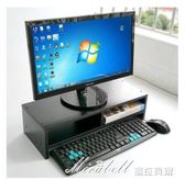 辦公室液晶電腦顯示器屏增高底座支架桌面鍵盤收納盒置物整理igo   蜜拉貝爾