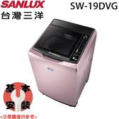 【SANLUX三洋】18KG 變頻超音波單槽洗衣機 SW-19DVG 含基本安裝 免運費