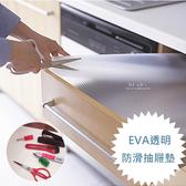EVA透明防滑抽屜墊 小號30x150cm 可剪裁 防潮 防水墊