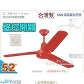 【藝術吊扇】52吋風扇‧工業扇 聖誕紅 附5段4速壁面控制開關 台灣製 CNS認證 #2012