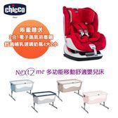 【雙重好禮】chicco-Seat up 012 Isofix安全汽座-自信紅+Next 2 Me多功能移動舒適床邊床