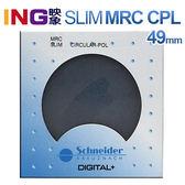 【24期0利率】 Schneider 49mm SLIM MRC C-PL 超薄框 偏光鏡 德國製造 公司貨