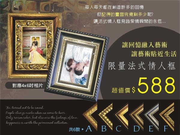 【ARDENNES】婚禮佈置系列 法式情人框 情人節禮物 / WL004 維納斯(銀)