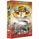 中國神秘寶藏 DVD