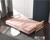 貝兮實木沙發床可折疊兩用雙人北歐小戶型多功能客廳簡約布藝沙發QM『櫻花小屋』
