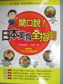 【書寶二手書T1/語言學習_QKE】開口說!日本美食全指南(附CD+MP3)→原價_320_林潔玨