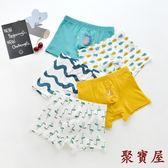 兒童寶寶四角褲短褲內褲女男純棉【聚寶屋】