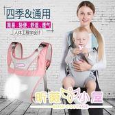 夏季嬰兒寶寶新生初生幼兒小孩背帶多功能後背式雙肩透氣簡易背袋 九折鉅惠