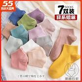 7雙 襪子短襪純色淺口棉襪短款女襪薄款船襪【貼身日記】