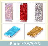 iPhone SE/5S/5 變色亮片殼 手機套 保護殼 手機殼 保護套 背殼 外殼 背蓋