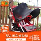 聖誕交換禮物 嬰兒推車遮陽棚防紫外線布遮...