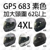 安全帽 GP-5 GP5 683 素色 全罩 加大頭圍 62以上 4XL 襯全可拆洗 大頭帽