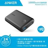 Anker PowerCore II 行動電源 10000 mAh (黑)
