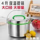 4升不銹鋼商用保溫桶大容量雙層保溫提鍋家用飯盒食堂飯桶湯桶  圖拉斯3C百貨
