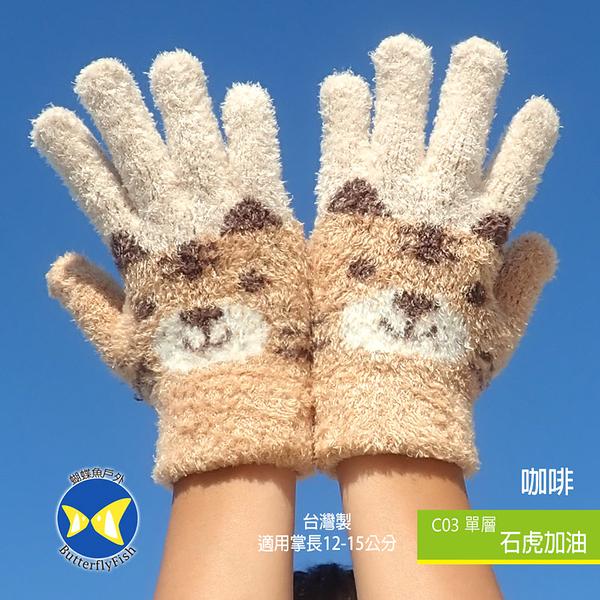 [ 開發票 蝴蝶魚 ButterflyFish ] C03 咖啡 石虎加油 超彈性 兒童手套 台灣製