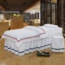 高檔純色美容床床罩四件套理療按摩床單床罩定做美容院用品4件套