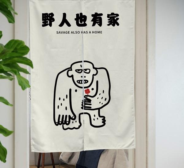現代簡約ins風原創設計布藝門簾 野人也有家系列廁所半簾 風水簾 (寬70*高120cm)