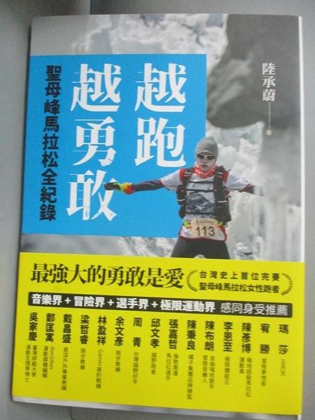 【書寶二手書T3/勵志_CG1】越跑越勇敢:聖母峰馬拉松全紀錄_陸承蔚