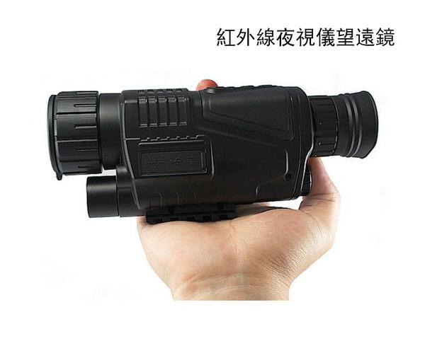 〔3699shop〕紅外線夜視儀望遠鏡 晝夜兩用 高清拍攝