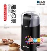 咖啡機 電動咖啡機磨豆機電動咖啡豆研磨機家用小型手搖磨粉機 1色