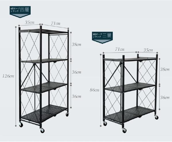 四層|免安裝層架【OP49000】廚房置物架 折疊層架 廚房收納 電器架 四層架 書架 陽台架 盆栽架