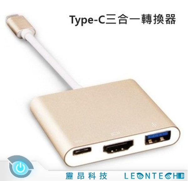 USB3.1 Type C 轉USB3.0+HDMI+Type C 三合一轉接線